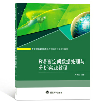 R语言空间数据处理与分析实践教程