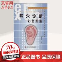 耳穴诊断彩色图鉴 科学技术文献出版社