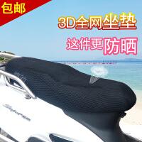 电动车摩托车坐垫套防晒防水夏季隔热3D电瓶车通用座垫踏板车座套SN9056 XX