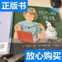 [二手旧书9成新]记忆的项链:信谊世界精选图画书 /[美]伊芙・邦?