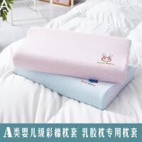 乳胶枕套60x40儿童泰国四季通用44x27纯棉卡通50x30记忆枕头套