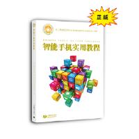 【新书店正版】智能手机实用教程 沈任元 上海教育出版社 9787544478045