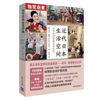 近代日本生活空间:太平洋沿岸的文化环流