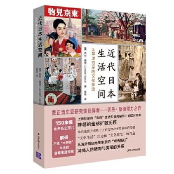 近代日本生活空间:太平洋沿岸的文化环流(pdf+txt+epub+azw3+mobi电子书在线阅读下载)