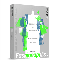 时尚都市:快时尚的代价与服装业的未来