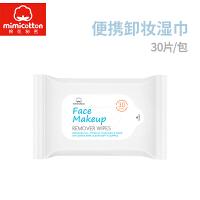 棉花秘密一次性卸妆湿巾脸部清洁洁面温和无刺激卸妆棉30抽