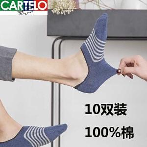 卡帝乐鳄鱼袜子男短袜夏季船袜男士浅口隐形硅胶防滑防臭纯棉薄袜
