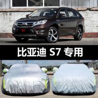 比亚迪S7专用汽车车衣 防晒防雨防尘防雪BYD遮阳隔热盖布车罩车套 比亚迪S7