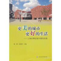 【二手珍藏9成新正版现货包邮】更美的城市 更好的生活――上海世博会城市实践 陶渊,彭希哲 上海社会科学院出版社有限公司