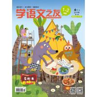 学语文之友杂志 小学语文1~2年级 2019年4月刊 真实语文 活力课堂 创新观念