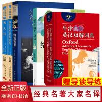 正版现货 牛津高阶英汉双解词典第9版/傅雷家书+名人传+钢铁是怎么炼成的+给青年的十二封信共5册商务