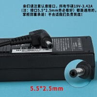 华硕充电器X550V450C Y481C 19V3.42A W419L W518L W519L A5