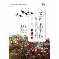 双圆米字格硬笔书法同步练习册(2上人教版)