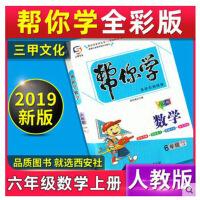 2019秋 三甲文化帮你学数学全彩版小学六年级上册人教版RJ版