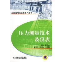 【二手旧书9成新】 压力测量技术及仪表――工业自动化仪表系列丛书杜水友机械工业出版社