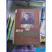 【二手8新正版】(正版5)星巴克咖啡王国传奇9787208034358 /[美