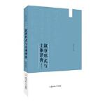 叙事形式与主体评价(修订本) 江守义 安徽师范大学出版社 9787567634787