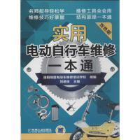 实用电动自行车维修 本通,机械工业出版社,无,9787111449430【新华书店】