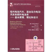 �F代��悠��混合�恿���悠��和燃料�池�-基本原理理�和�O�梅���_德・�廴�尼(Mehrdad Ehs�C械工�I出版社978