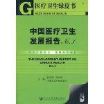 中国医疗卫生发展报告NO.3(含光盘)