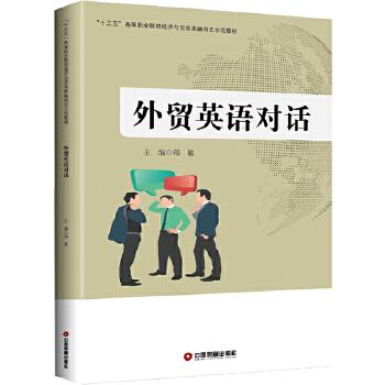 """外贸英语对话 """"十三五""""高等职业院校经济与贸易类融岗式示范教材"""