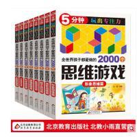 2000个思维游戏左右脑全脑大书培养孩子专注力的书籍7-8-10儿童书籍6-12周岁少儿 逻辑智力开发益智 小学数学思