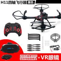 无人机玩具遥控飞机儿童男孩学生初学者航拍高清充电大四轴飞行器a258 黑色带200w wifi实时航拍H11W+VR眼
