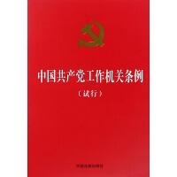 中国共产党工作机关条例(试行)