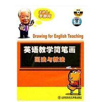 原装正版 英语教学简笔画:画法与教法(3DVD) 小学教育 英语学习 光盘