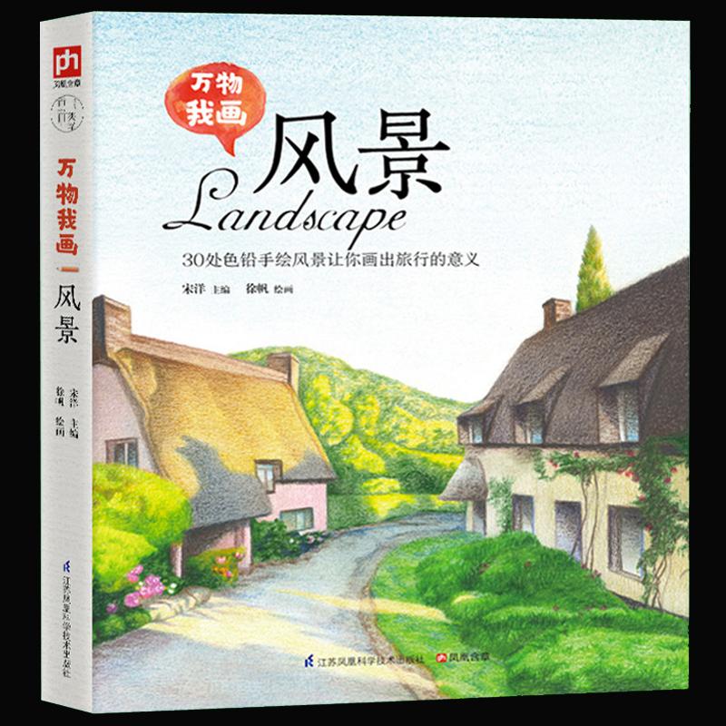 色铅笔入门书籍 万物我画:风景 30处色铅笔手绘风景彩色铅笔画素.