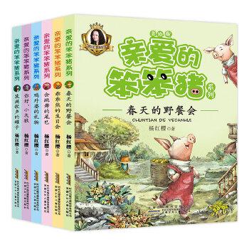 课外书注音版儿童经典睡前绘本故事图书儿童阅读书籍3-6-8-12周岁读物