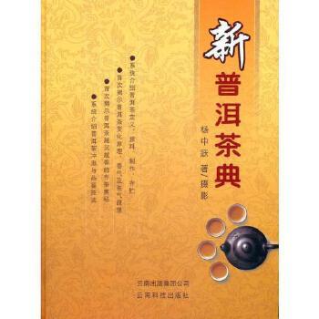 新普洱茶典杨中跃介绍云南普洱茶文化知识普洱茶饼七子茶选购收藏