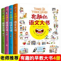 有趣的语文数学大书英语单词幼儿园儿童书籍2-3岁幼小衔接学前班整合教材宝宝撕不烂早教书0-6岁幼儿绘本拼音识字卡片科普