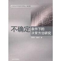 【正版新书】不确定条件下的决策方法研究 肖洪生,杨晓东 山东大学出版社 9787560742717