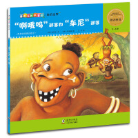 """爆米花数学童话:""""啊哦呜""""部落和""""牟尼""""部落"""