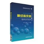 神经科疾病临床诊疗技术(医学临床诊疗技术丛书)
