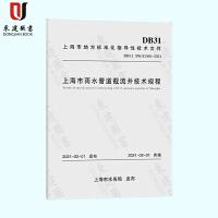 上海市雨水管道截流井技术规程DB31 SWZ008-2021