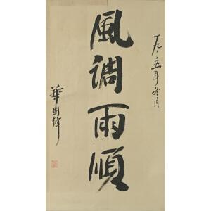 华国锋《书法(风调雨顺)》