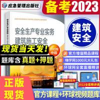 注备考2021 注册安全工程师2020 建筑施工安全专业实务教材 注安师 注册安全工程师2020全套教材 中级注册安全工
