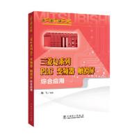【二手书9成新】边学边用边实践 三菱Q系列PLC、变频器、触摸屏综合应用陶飞9787512397965中国电力出版社