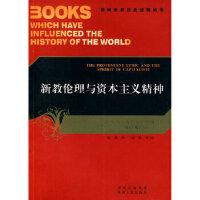 影响世界历史进程的书--新教伦理与资本主义精神 (德)韦伯,赵勇 陕西人民出版社 9787224087215