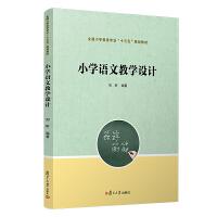 """小学语文教学设计(全国小学教育专业""""十三五""""规划教材)"""