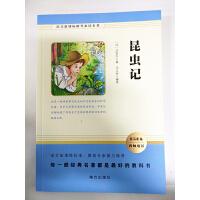 昆虫记 语文新课标助考阅读名著9787550136304
