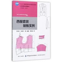 西服套装制板实例(应用型系列教材十三五普通高等教育本科部委级规划教材)