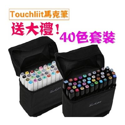 Touch liit 5代双头油性马克笔40色常用色套装 五代马克笔