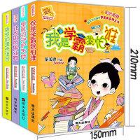 【选4册】阳光姐姐小书房全套21册可选 新版阳光姐姐伍美珍校园小说系列的书9-10-12-15岁小学