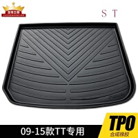 奥迪A1/TT/A3/A4/A4L/A6L/Q3/Q5/Q7汽车后备箱垫配件改装尾箱垫新