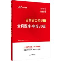 中公教育2021吉林省公务员录用考试全真题库:申论30套(全新升级)