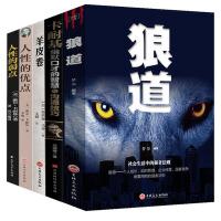 套装5册:人性的弱点、羊皮卷、人性的优点、狼道、卡耐基魅力口才与说话技巧