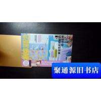 【旧书二手书9成新】基础家居配色 /北京《瑞丽》杂志社 中国轻工业出版社